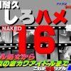 無修正 しろハメ ねね りな ゆずき はるかてぃ しろハメ総集編 Naked16